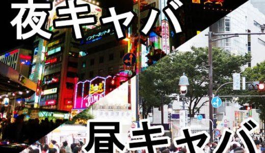 【学生・主婦向け】大阪にあるおすすめの朝・昼キャバ店